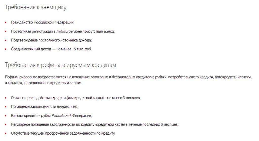 Trebovaniya