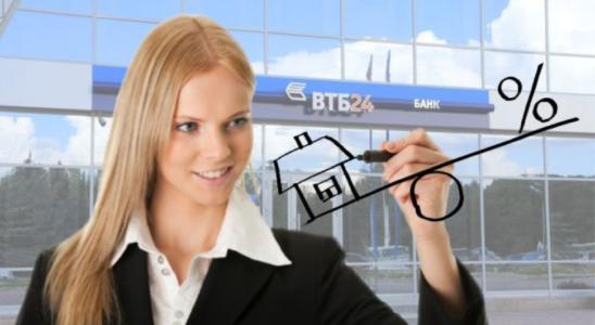 VTB 5 548x300 - Ипотека ВТБ - действующие программы, ключевые требования, правила погашения